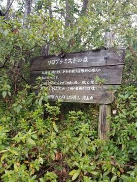 ソロプチミストの森の立て札