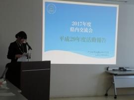 ノートルダム清心女子大学シグマ・ソサエティ 部長による活動報告